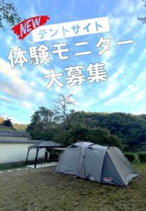 キャンプ場モニター大募集