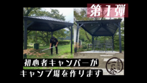 YouTube動画公開